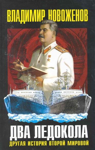 Два ледокола другая история Второй мировой