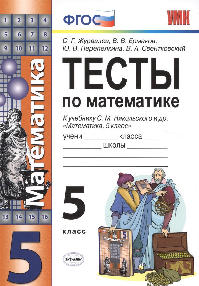 Журавлев С.: Тесты по математике к учебнику С.М. Никольского и др. 5 класс