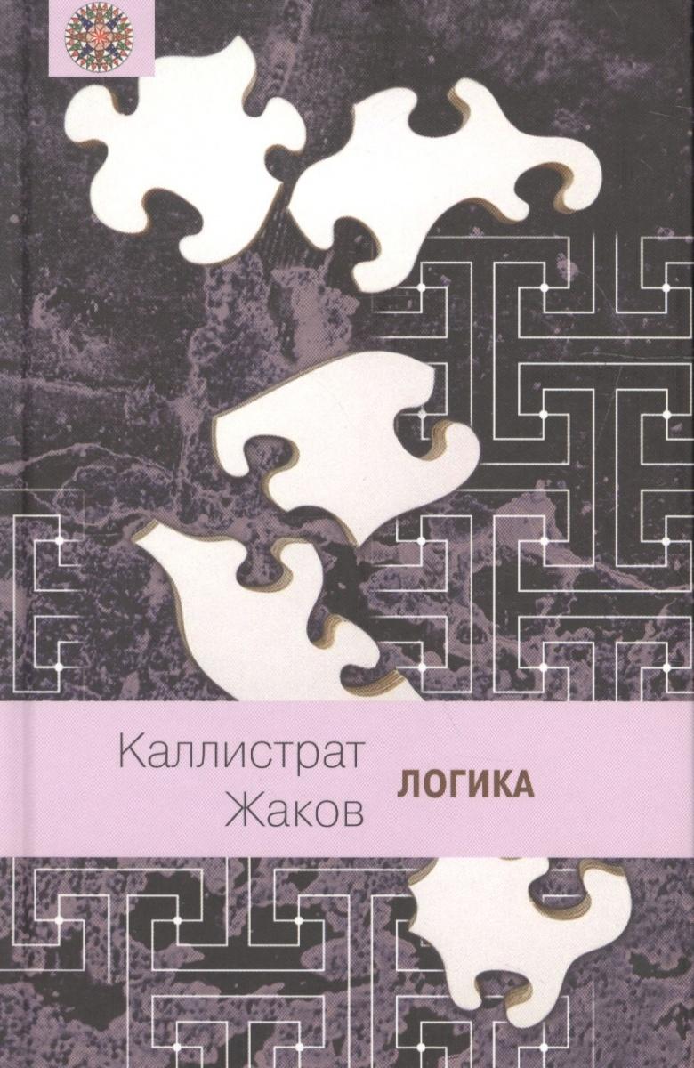 Жаков К. Логика (с эволюционной точки зрения)