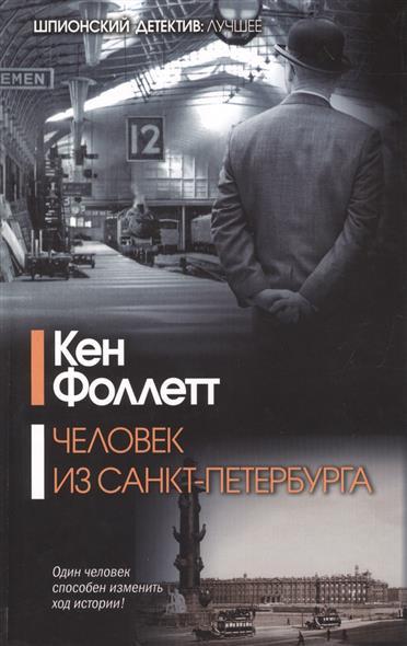 Человек из Санкт-Петербурга