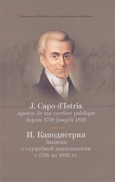 Записка о служебной деятельности с 1798 по 1822 гг. (на французском и русском языках)