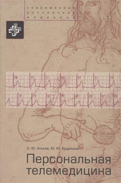 Атьков О. Персональная телемедицина ISBN: 9785898161484