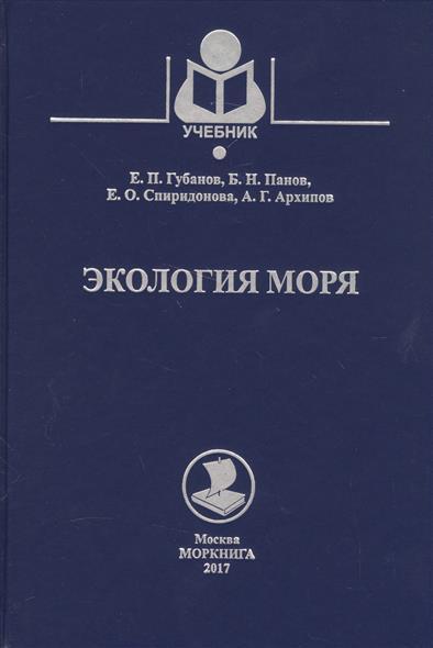 Губанова Е., Панов Б., Спиридонова Е. и др. Экология моря. Учебное пособие