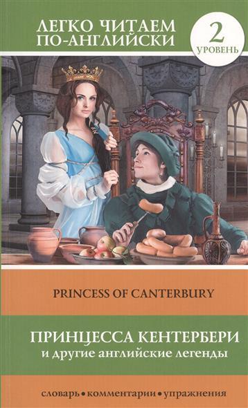 Принцесса Кентербери и другие английские легенды = Princess of Canterbury. 2 уровень