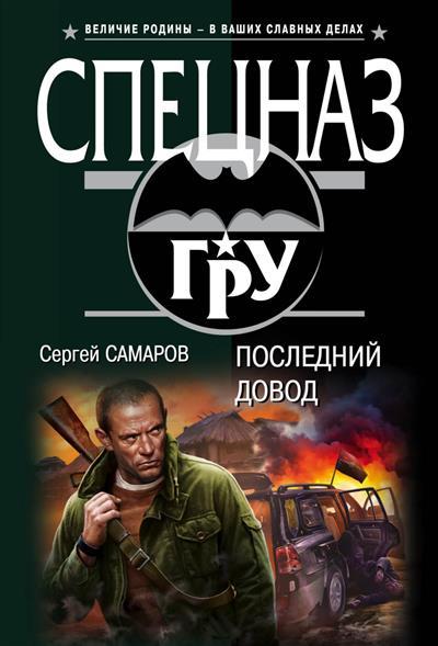 Самаров С. Последний довод самаров с оружие монстр