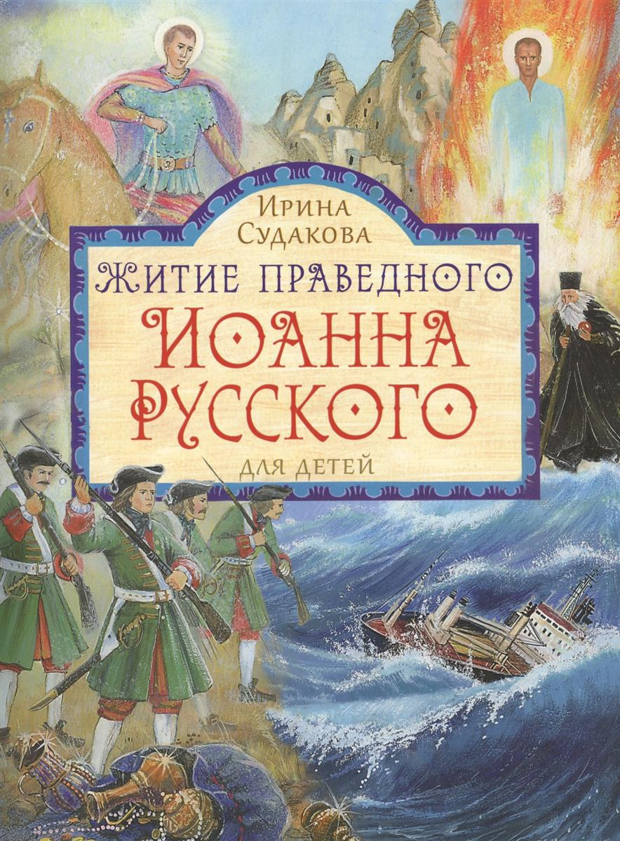 Судакова И. Житие праведного Иоанна Русского в пересказе для детей