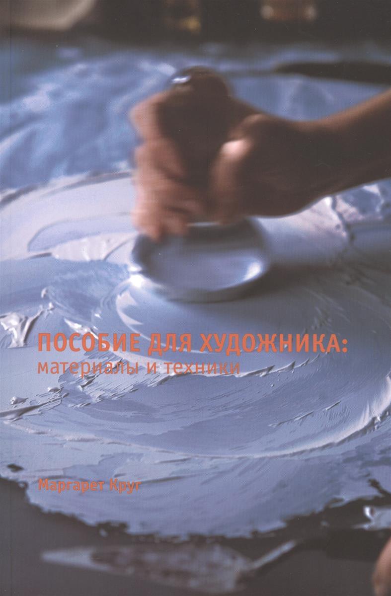 Пособие для художника: материалы и техники