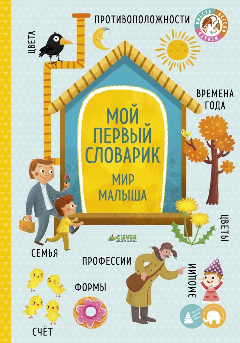 Уткина О. Мой первый словарик. Мир малыша clever удивительный мир кто прячется в джунглях о уткина