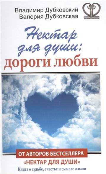 Дубковский В., Дубковская В. Нектар для души : дороги любви ISBN: 9785170927135 книги издательство аст нектар для души дороги любви
