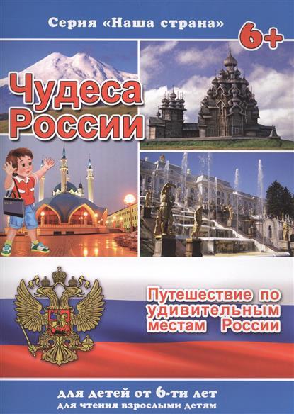 Чудеса России. Путешествие по удивительным местам России