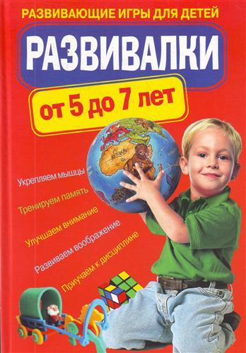 Развивалки от 5 до 7 лет Развивающие игры для детей