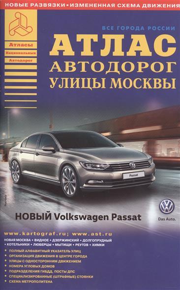 Атлас автодорог улиц Москвы. 2015