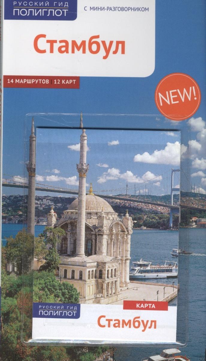 Штайгеманн Р., Вайсер В., Латцке Г. Стамбул. С мини-разговорником. 14 маршрутов. 12 карт (+карта)
