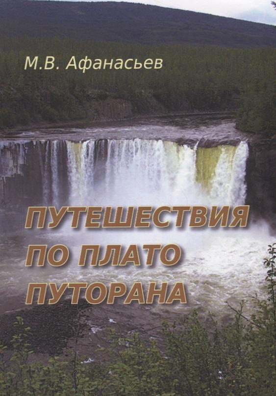Афанасьев М. Путешествия по плато Плуторана обширный guangbo gbp0534 48k120 страница путешествия дневник путешествия кожа белый