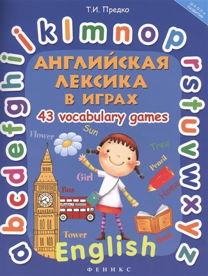 Предко Т. Английская лексика в играх. 43 Vocabulary Games предко татьяна ивановна английская лексика в играх 43 vocabulary games