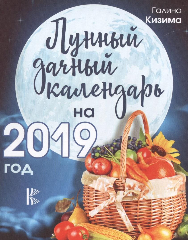 Кизима Г. Лунный дачный календарь на 2019 год ISBN: 9785171100513 а голод т вязникова дачный календарь 2017