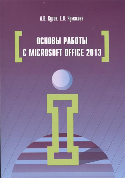 Основы работы с Microsoft Office 2013