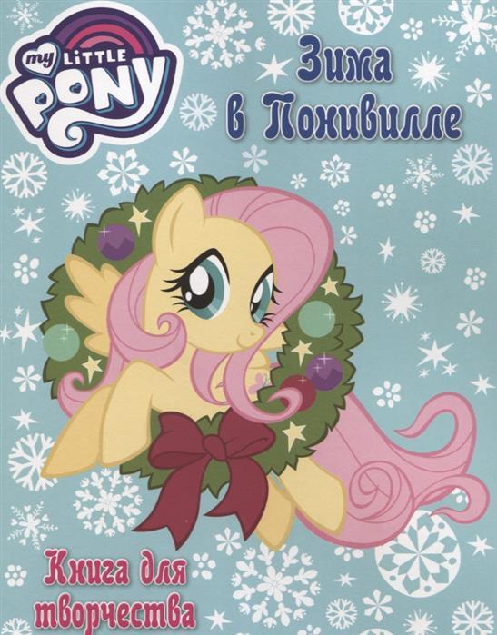 Тишков С. (ред.) Мой маленький пони. Книга для творчества. Зима в Понивилле кузьминых ю ред мой маленький пони разноцветные приключения книга для творчества