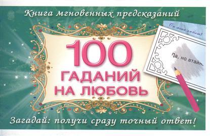 100 гаданий на любовь. Книга мгновенных предсказаний