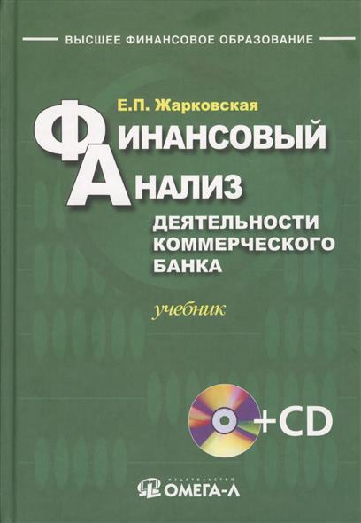 Финансовый анализ деятельности коммерческого банка. Учебник (+CD)