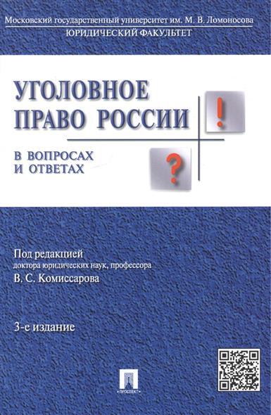 Уголовное право России в вопросах и ответах