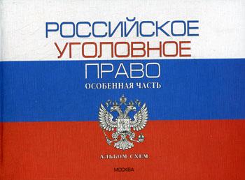 Российское уголовное право Общая часть Альбом схем