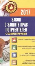 Закон о защите прав потребителей по состоянию на 2017 с комментариями