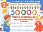 30000 упражнений. Быстрое обучение чтению. 1 класс