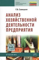 Анализ хозяйственной деятельности предприятия. Учебник. Шестое издание, исправленное и дополненное