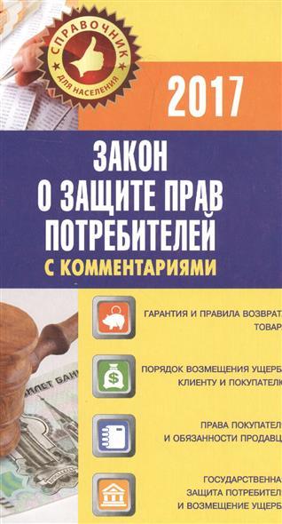 Пустовойтов В. (сост.) Закон о защите прав потребителей по состоянию на 2017 с комментариями