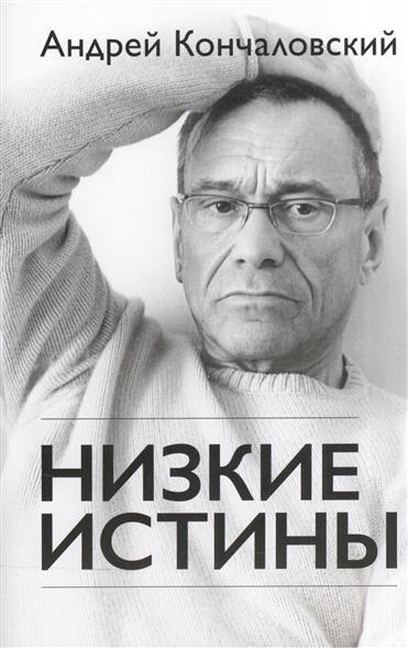 Кончаловский А. Низкие истины