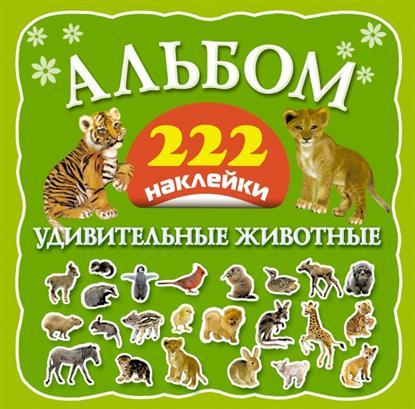 Глотова В. (худ.) Удивительные животные. Альбом: 222 наклейки глотова в ю азбука разрезная животные