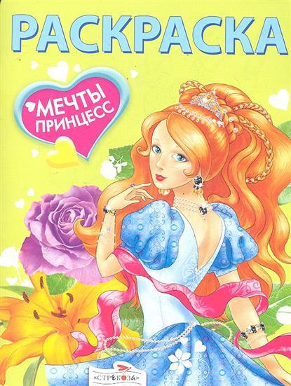 Р Мечты принцесс