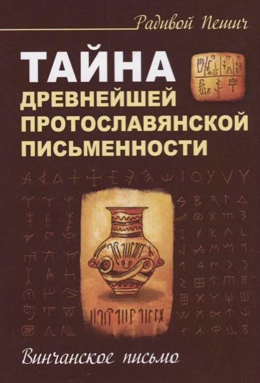 Пешич Р. Тайна древнейшей протославянской письменности. Винчанское письмо