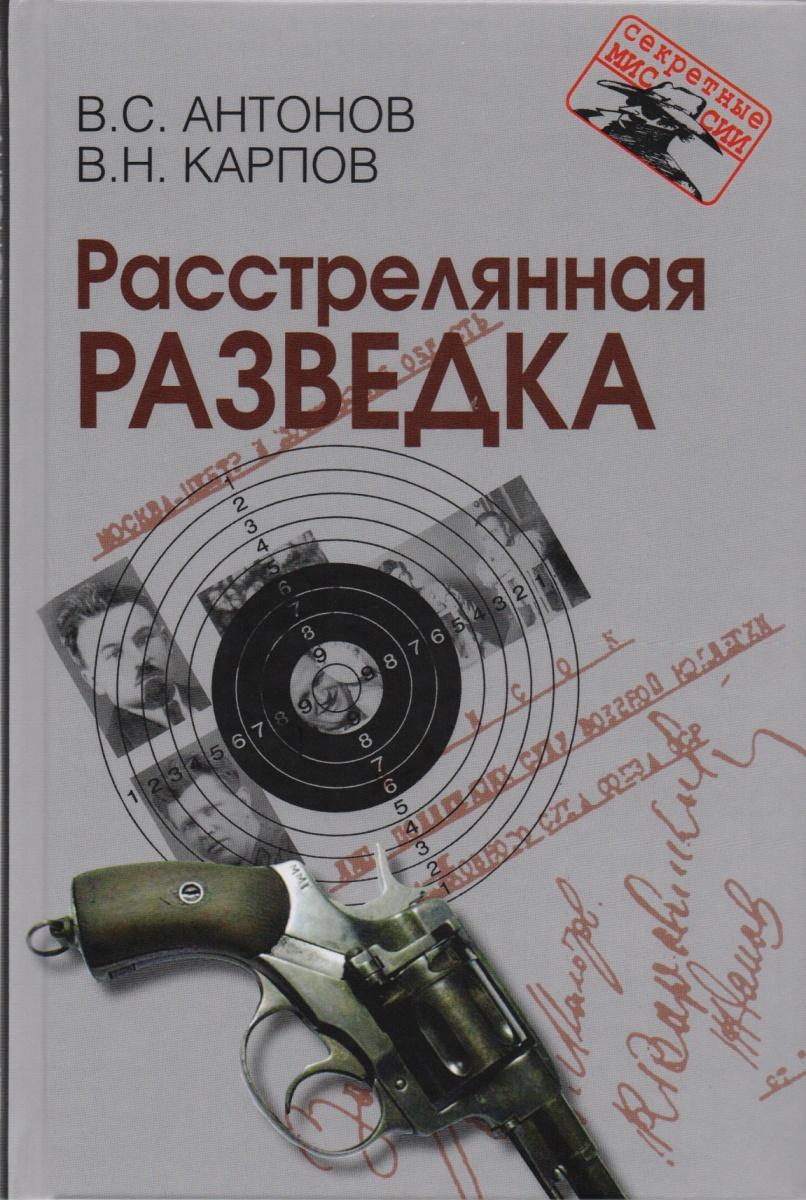 Антонов В., Карпов В. Расстрелянная разведка
