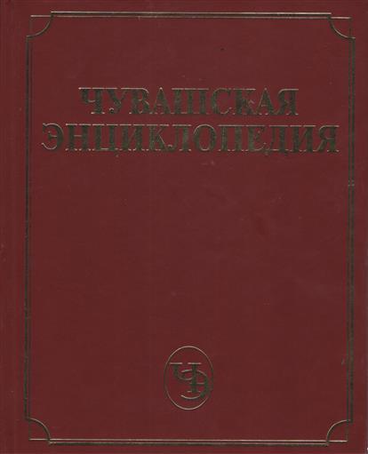 Чувашская энциклопедия. Том 2 (Ж-Л)