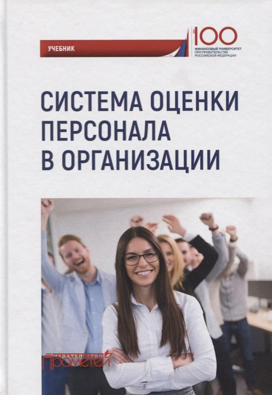 Полевая М. (ред.) Система оценки персонала в организации: учебник система контроллинга персонала промышленной организации учебное пособие