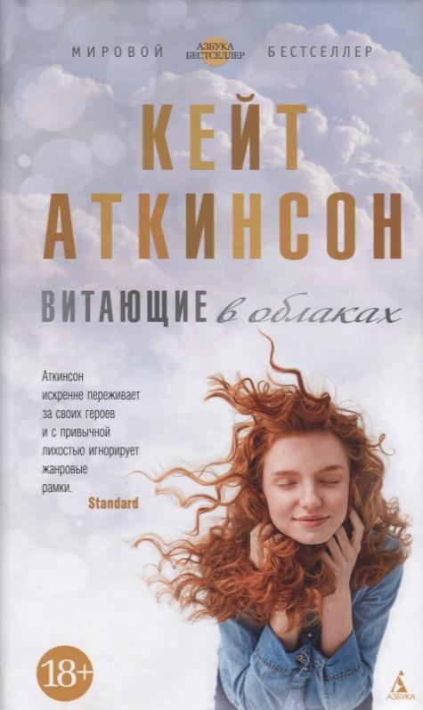 Аткинсон К. Витающие в облаках аткинсон м путь к изменению трансформационные метафоры