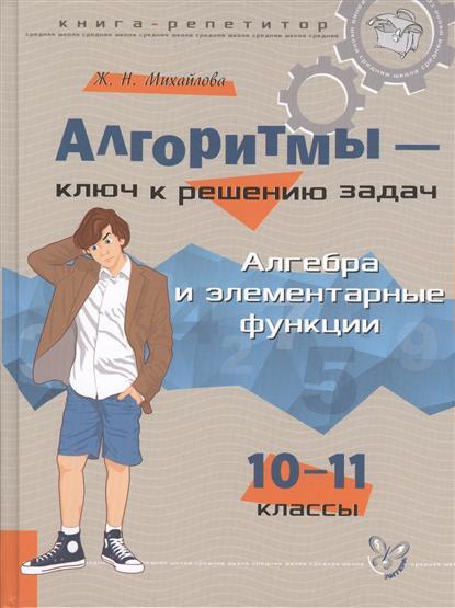 Михайлова Ж.: Алгоритмы - ключ к решению задач. Алгебра и элементарные функции. 10-11 классы