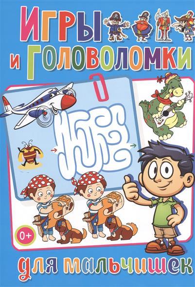 Скиба Т. Игры и головоломки для мальчишек игры для сообразительных мальчишек
