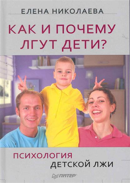 Как и почему лгут дети Психология детской лжи