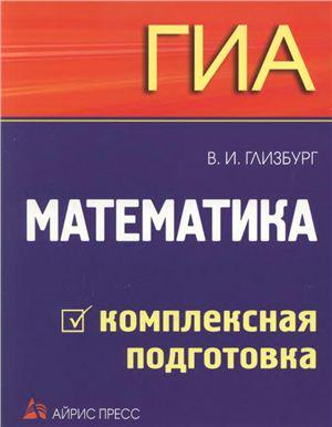 Глизбург В.: ГИА Математика Комплексная подготовка