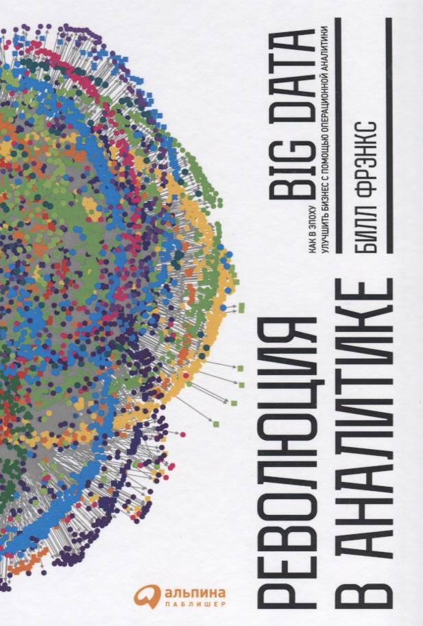 Революция в аналитике. Как в эпоху Big Data улучшить ваш бизнес с помощью операционной аналитики от Читай-город