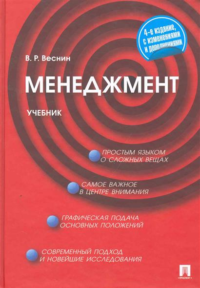 Веснин В. Менеджмент Учебник