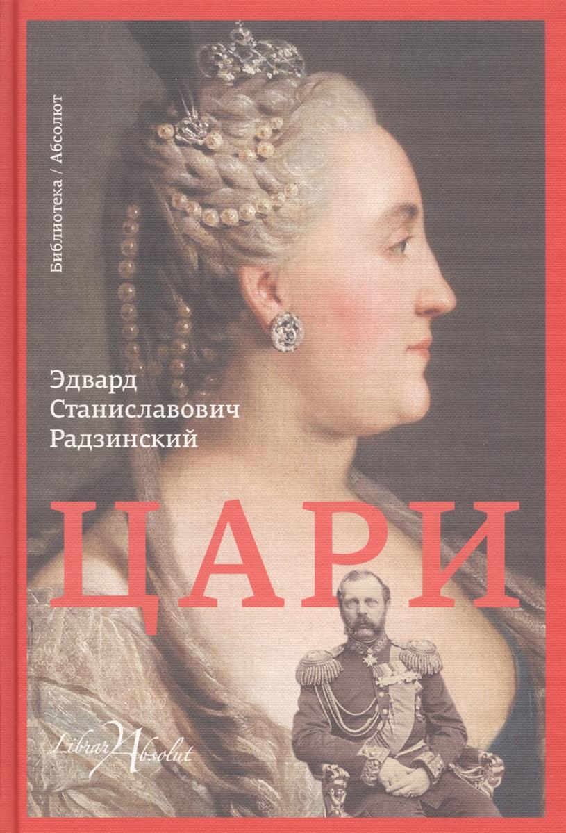 Радзинский Э. Цари радзинский э цари романовы история династии