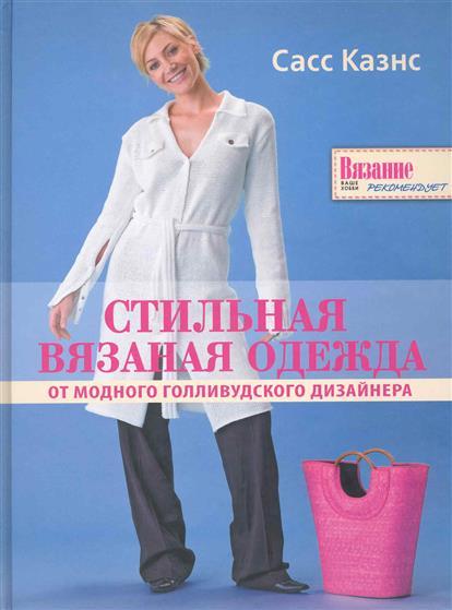 Стильная вязаная одежда от модного голливуд. дизайнера