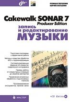 Петелин Р. Cakewalk SONAR 7 Producer Edition Запись и редакт. музыки петелин р cakewalk sonar 7 producer edition запись и редакт музыки