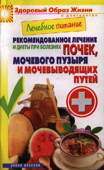 Лечебное питание. Рекомендованное лечение и диеты при болезнях почек, мочевого пузыря и мочевыводящих путей