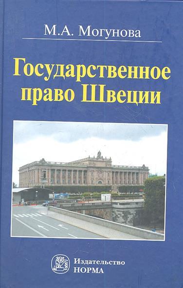 Государственное право Щвеции