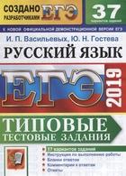 ЕГЭ 2019. Русский язык. Типовые тестовые задания 37 вариантов